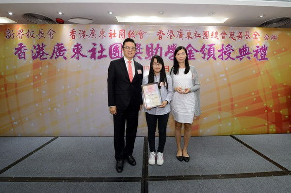 http://www.ntsha.org.hk/images/stories/activities/2016_federation_of_guang_dong_scholarships_and_grants/smallJAS_6772.JPG
