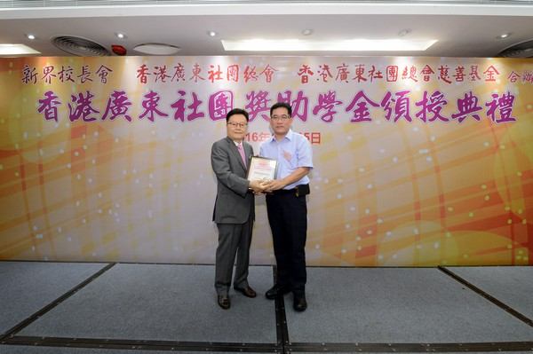 http://www.ntsha.org.hk/images/stories/activities/2016_federation_of_guang_dong_scholarships_and_grants/smallJAS_6787.JPG