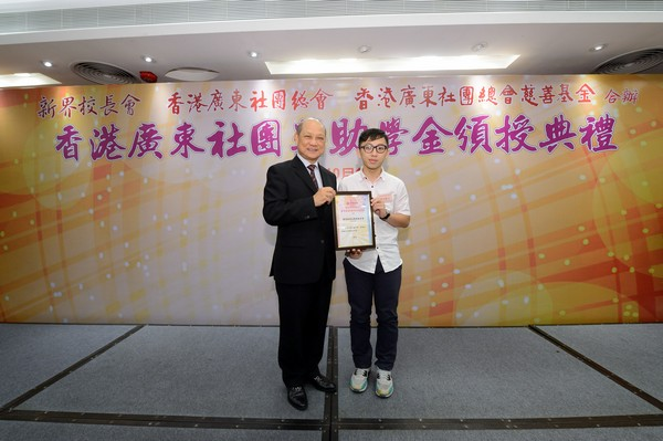 http://www.ntsha.org.hk/images/stories/activities/2016_federation_of_guang_dong_scholarships_and_grants/smallJAS_6790.JPG