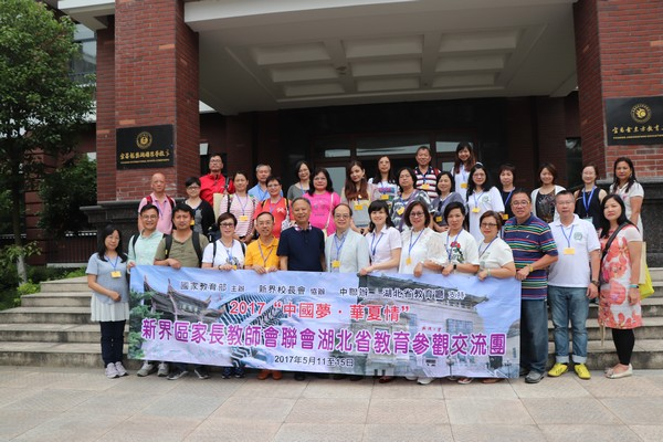 http://www.ntsha.org.hk/images/stories/activities/2017_PTA_hu_bei_trip/smallIMG_2820.JPG