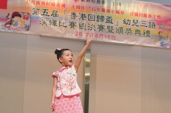 http://www.ntsha.org.hk/images/stories/activities/2017_Preschool_Trilingual_Interpretation_Competition/smallJIM_5686.JPG