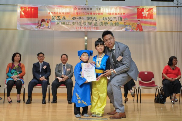 http://www.ntsha.org.hk/images/stories/activities/2017_Preschool_Trilingual_Interpretation_Competition/smallJIM_6103.JPG