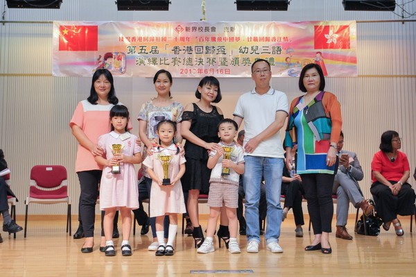 http://www.ntsha.org.hk/images/stories/activities/2017_Preschool_Trilingual_Interpretation_Competition/smallJIM_6175.JPG