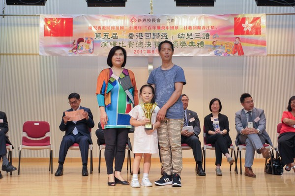 http://www.ntsha.org.hk/images/stories/activities/2017_Preschool_Trilingual_Interpretation_Competition/smallJIM_6204.JPG