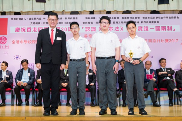 http://www.ntsha.org.hk/images/stories/activities/2017_basic_law_secondary_schools_quiz_competition/small_ZO_2030.JPG
