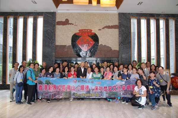 http://www.ntsha.org.hk/images/stories/activities/2017_retired_principal_fo_shan_trip/smallDSC_4843.JPG