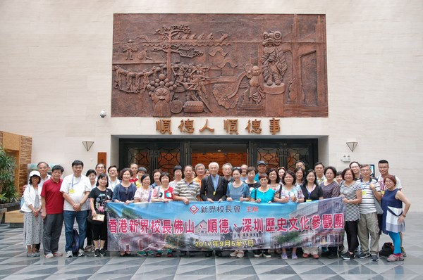http://www.ntsha.org.hk/images/stories/activities/2017_retired_principal_fo_shan_trip/smallDSC_4894.JPG