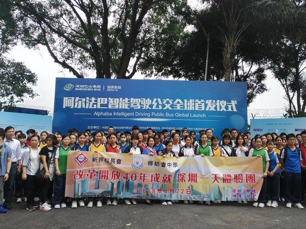 http://www.ntsha.org.hk/images/stories/activities/2018_40th_anniv_chinas_reform_and_opening_up_trip/smallIMG_20180622_113217.JPG