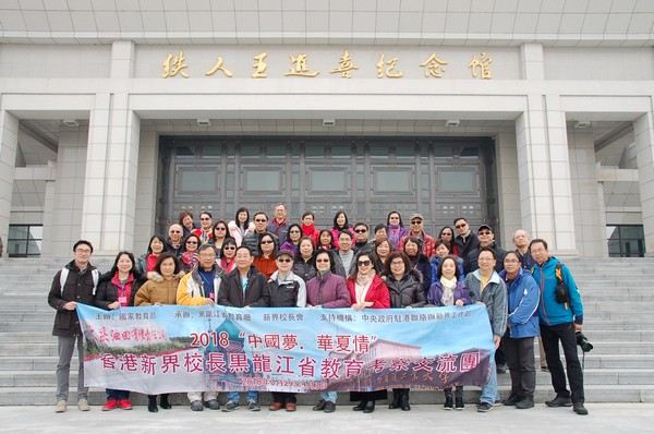 http://www.ntsha.org.hk/images/stories/activities/2018_hei_long_jiang_trip/smallDSC_6599.JPG