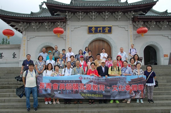http://www.ntsha.org.hk/images/stories/activities/2018_retired_principal_shao_guan_trip/smallDSC_7195.JPG